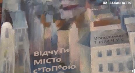 В Ужгороді презентували збірку віршів закарпатського військового Володимира Тимчука (ВІДЕО)