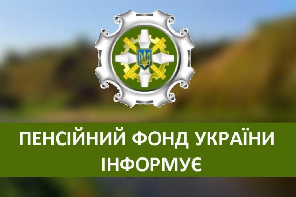 Закарпатський Пенсійний фонд реорганізували