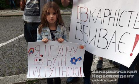 В Ужгороді протестували через смерть 5-річного хлопчика /відео/