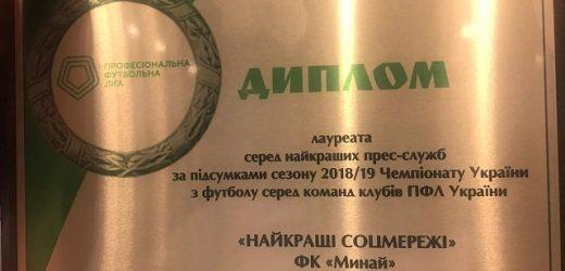 """Закарпатський ФК """"Минай"""" відзначився і на медійному полі"""