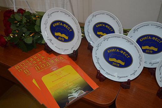 «Книга-фест – 2019» визначила переможців конкурсу