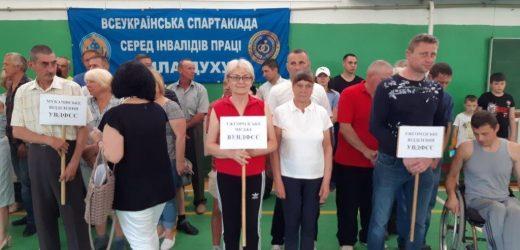 """В Ужгороді пройшли обласні відбірні змагання VII Всеукраїнської спартакіади """"Сила духу"""""""