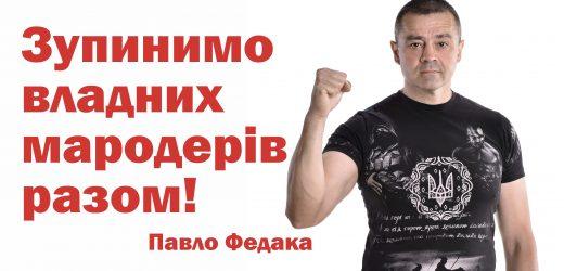 Павло Федака закликав кандидатів у нардепи по Ужгородському округу об'єднатися для протидії масовому підкупу виборців