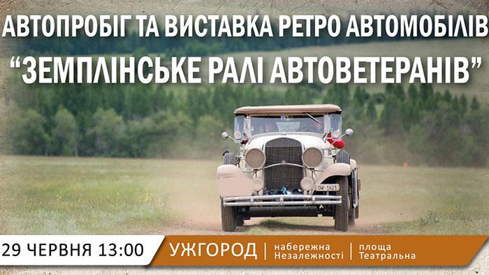 Завтра в Ужгороді відбудуться пробіг та виставка «Земплінське ралі автоветеранів»