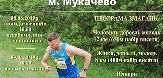 Мукачево прийматиме Чемпіонат України з гірського бігу