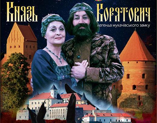 Мукачівський драматичний театр повезе виставу про князя Корятовича до Литви