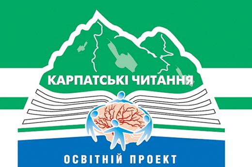 """Неврологи та нейхрохірурги з усієї України зберуться в Ужгороді на """"Карпатські читання"""""""