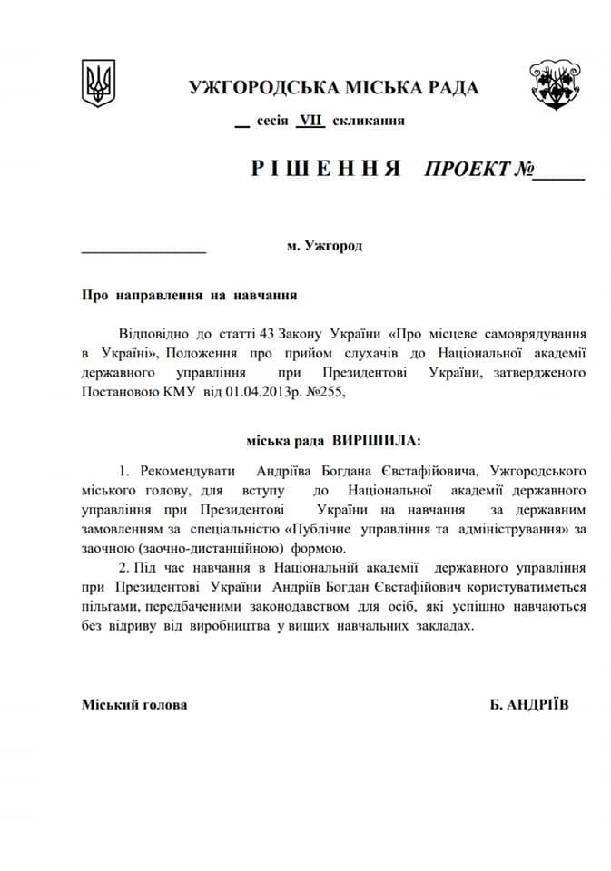Ужгородський мер Андріїв хоче навчатися за рахунок коштів держбюджету (документ)