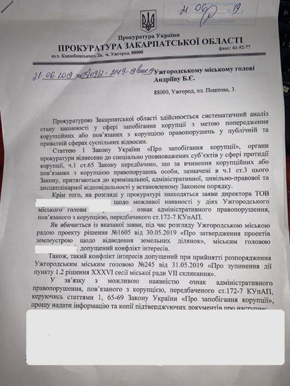 Втеча Ужгородського міського голови Андріїва у відпустку не звільнить його від виклику у прокуратуру Закарпатської області (документ)