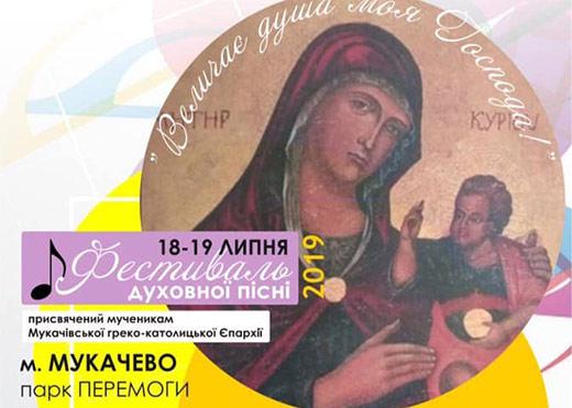 В Мукачеві відбудеться фестиваль духовної пісні