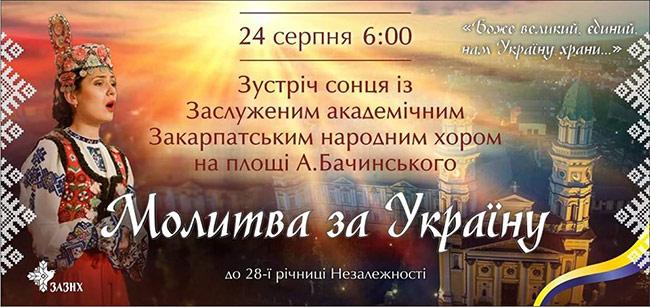 """У День Незалежності в Ужгороді знову зустрічатимуть сонце """"Молитвою за Україну"""""""