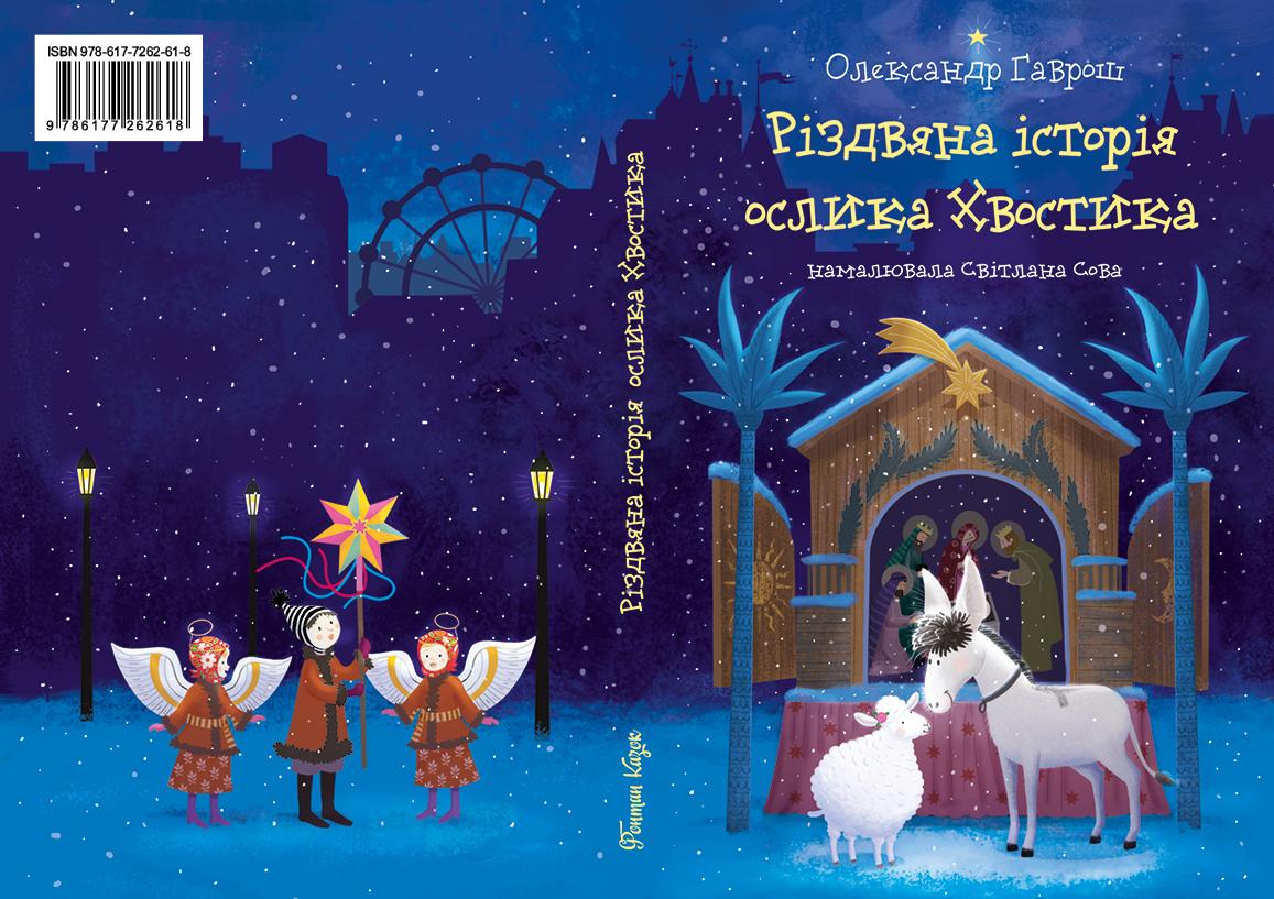 На Ужгородщині презентують нову дитячу книжку Олександра Гавроша про віслючка Хвостика