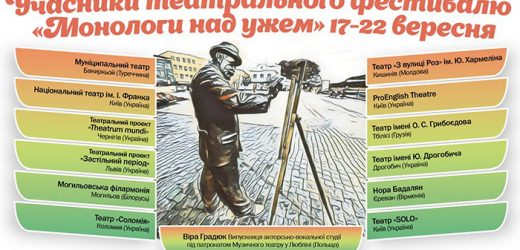"""У вересні в Ужгороді відбудеться театральний фестиваль """"Монологи над Ужем"""""""