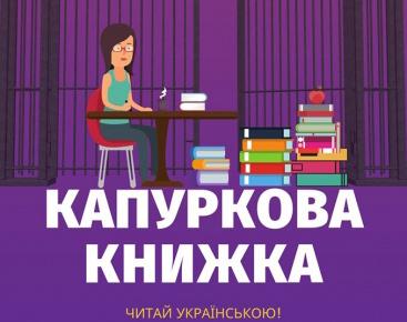 Ужгородці зможуть обміняти прочитані книжки на нові
