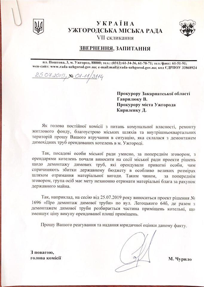 Ужгородський мер Андріїв затіяв чергову кримінальну оборудку (документ)