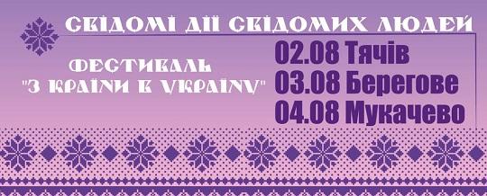 """На Закарпаття завітає фестиваль """"З країни в Україну"""""""