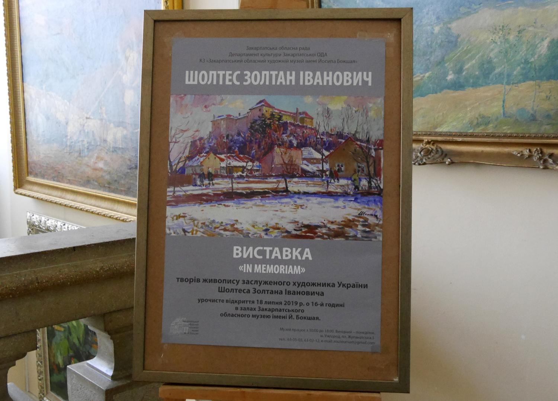 """До 110-річчя Золтана Шолтеса в Ужгороді відкрили виставку творів митця """"In memoriam"""""""
