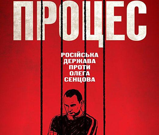 На знак солідарності з ув'язненим Кремлем Олегом Сенцовим у Закарпатській обласній бібліотеці влаштують перегляд фільму