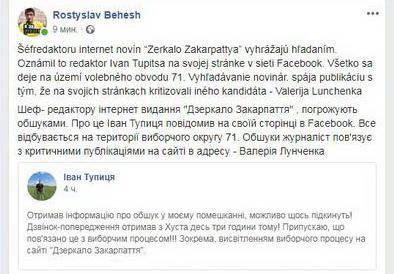 Словацький телевізійник підтримав закарпатського журналіста, у якого правоохоронці провели обшук