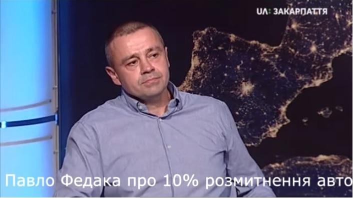Закарпатець Павло Федака – 10% розмитнення авто не є утопією (відео)