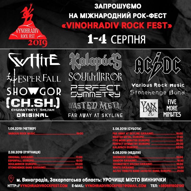 На Закарпатті пройде міжнародний рок-фестиваль (відео)