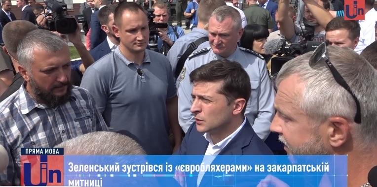 Зеленський пообіцяв закарпатським власникам євроавто вирішити їх проблему (відео)