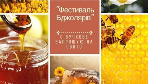 На Міжгірщині відбудеться фестиваль бджолярів