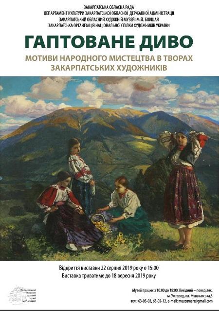 """На відвідувачів Закарпатського обласного художнього музею чекатиме """"Гаптоване диво"""""""