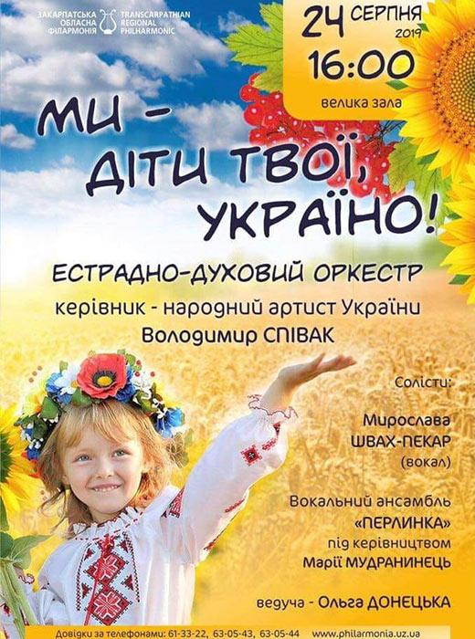 До Дня Незалежності естрадно-духовий оркестр Закарпатської обласної філармонії підготував святковий концерт