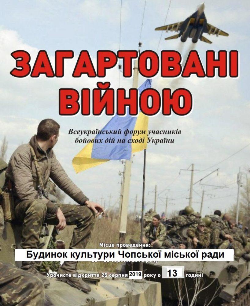 На Закарпатті пройде ІІІ Всеукраїнський форум учасників бойових дій на сході України «ЗАГАРТОВАНІ ВІЙНОЮ»