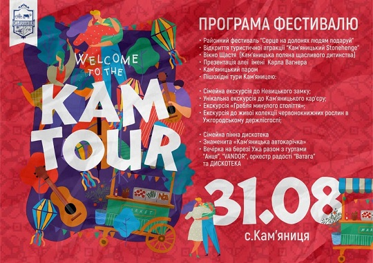 Кам'яниця, що на Ужгородщині відзначить День села фестивалем KAM-TOUR 2019