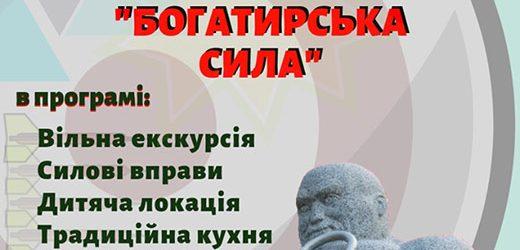 """До дня народження Фірцака-Кротона на Іршавщині проведуть фестиваль """"Богатирська сила"""""""