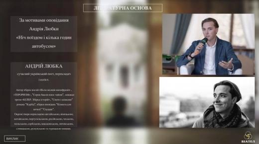 За мотивами оповідання закарпатця Андрія Любки знімуть фільм