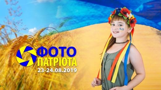 """Ужгородців запрошують на вже традиційну акцію – """"Фото патріота"""""""
