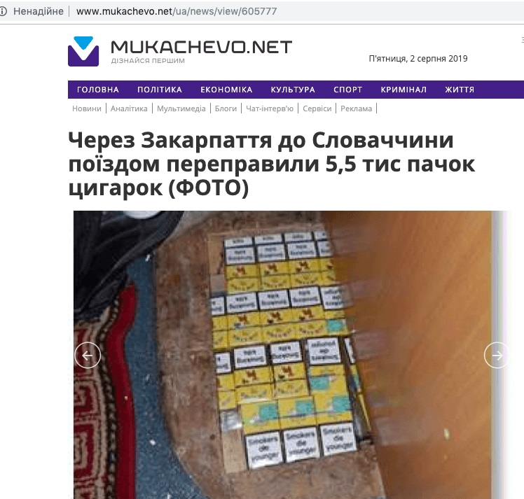 Закарпатські сайти поширюють фейки про контрабанду