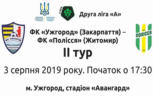 ФК «Ужгород» проведе перший домашній матч у статусі професіоналів