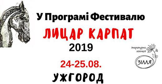 """В Ужгороді відбудеться поетичний фестиваль """"Лицар Карпат"""""""