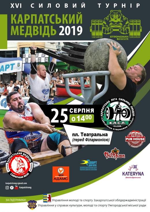 Змагання силачів пройдуть і в Ужгороді