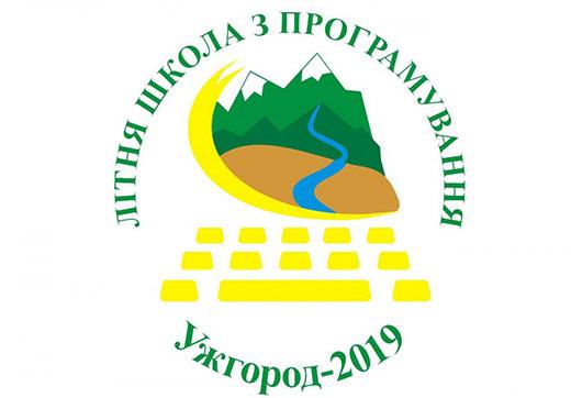 В Ужгороді завтра стартує міжнародна літня школа з програмування з рекордною кількістю учасників