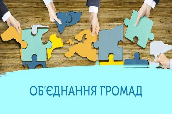На Закарпатті буде створено ще одну ОТГ – Холмківську (ДОКУМЕНТ)