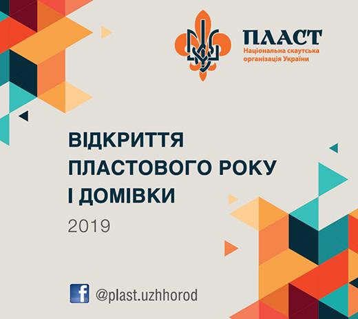 Ужгородські пластуни запрошують на відкриття Пластового року та Пластової домівки