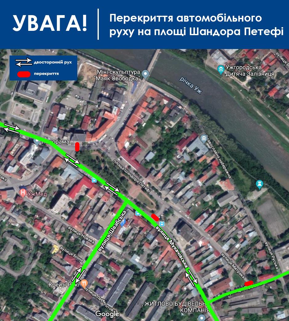 Через заходи до Дня міста в Ужгороді частково перекриють рух площею Петефі