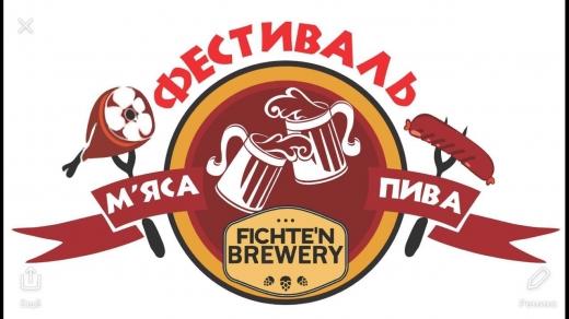 На Ужгородщині пройде фестиваль «М'яса і пива»