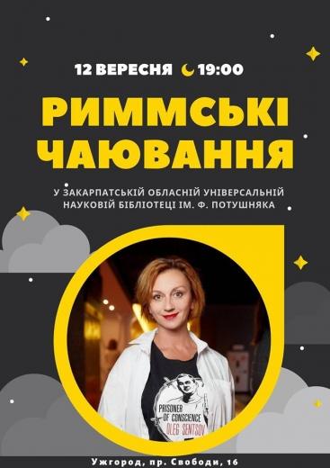 Ужгородців запрошують на чаювання з відомою акторкою Риммою Зюбіною