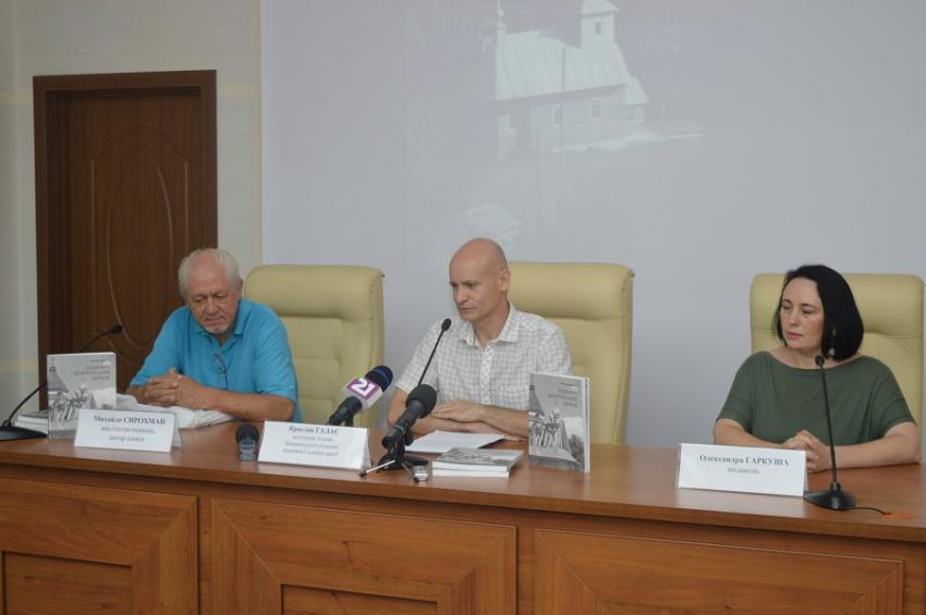 В облдержадміністрації презентували унікальне видання про будівничих закарпатських церков
