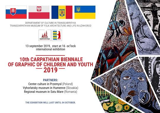 Сьогодні в ужгородському скансені відкриють «Карпатське бієнале графіки дітей та молоді»