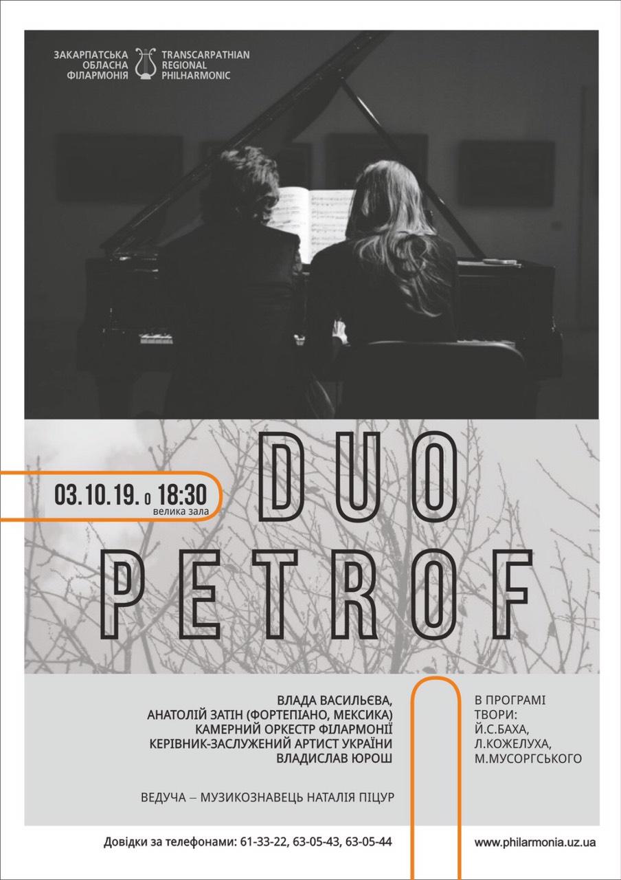 """У Закарпатській обласній філармонії виступить """"Duo Petrof"""""""