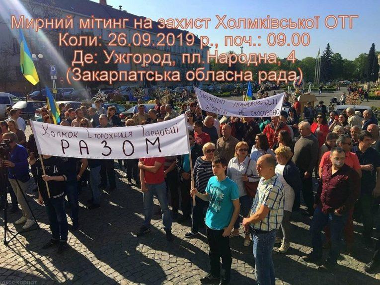 Навколишні села не хочуть приєднуватися до Ужгорода (відео)