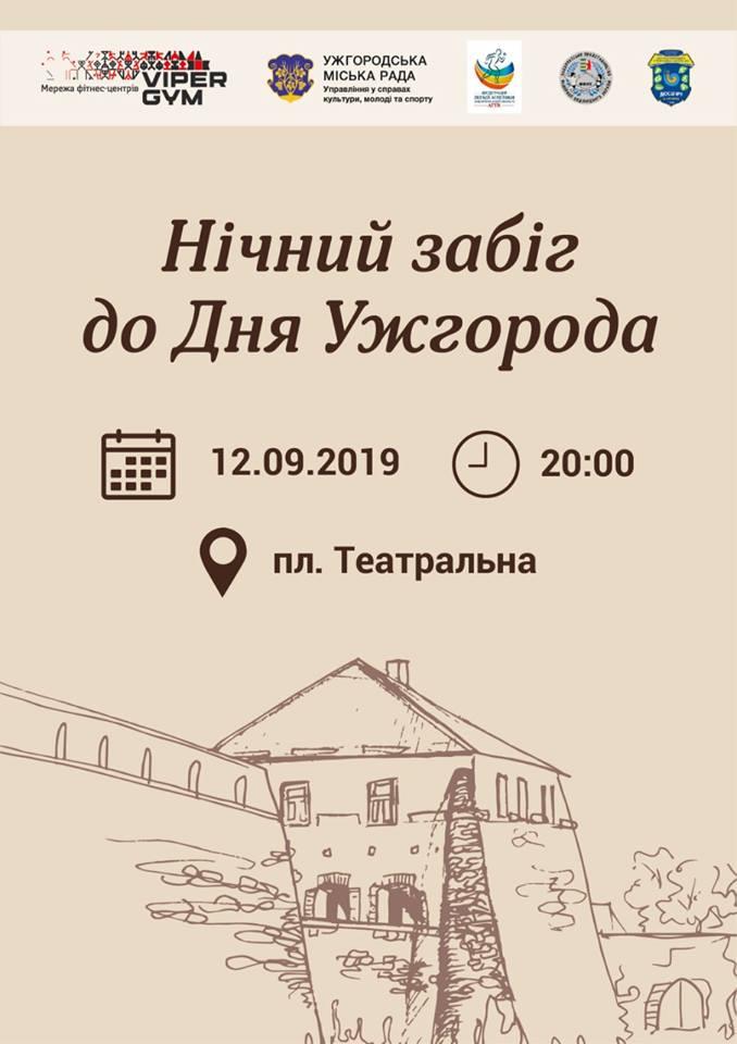 До Дня міста в Ужгороді влаштують нічний забіг