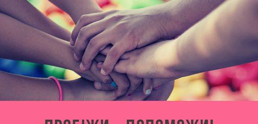 Ужгородців запрошують до участі у благодійному забігу